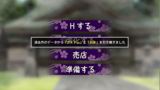 4幽世ノ災厄ト現世ノ戦姫 ~きりえ篇~ 遊んだ感想